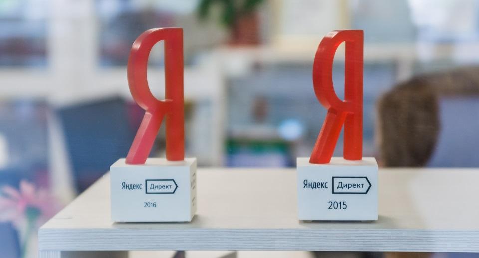 Yandex-sertificate-2015-2016