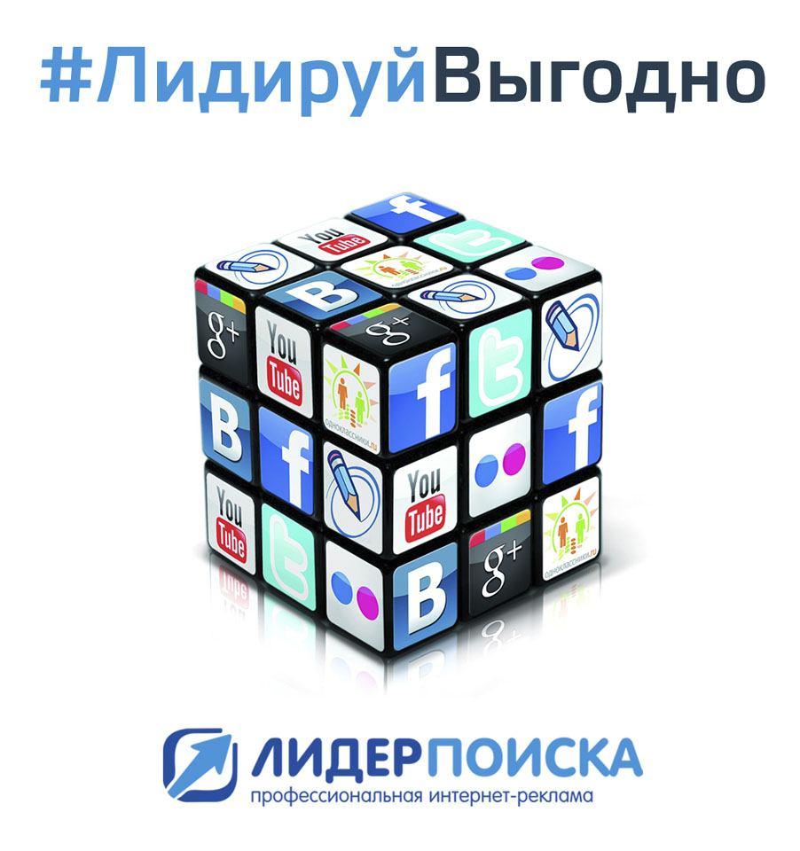#Lidirui_vigodno_Lider-Poiska